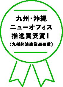 九州・沖縄ニューオフィス推薦賞受賞